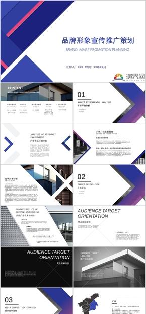 蓝色时尚简约品牌形象宣传推广策划PPT模板
