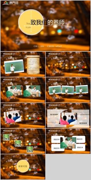 暖色系毕业季感恩恩师同学青春录通用PPT模板