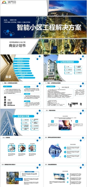 项目工程解决方案建筑工程商业计划书PPT模板