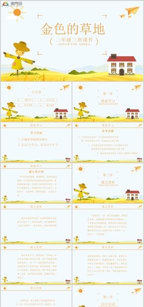 金色的草地二年级小学语文教学课件PPT模板