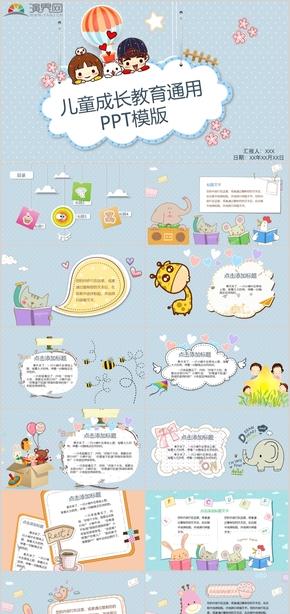 彩色可爱卡通儿童成长教育通用PPT模版