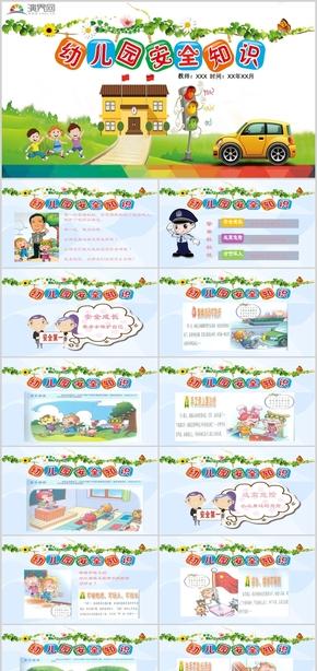 卡通幼儿园安全知识演示PPT模板