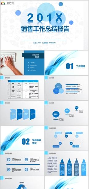201X蓝色简洁大方销售工作总结报告PPT模板