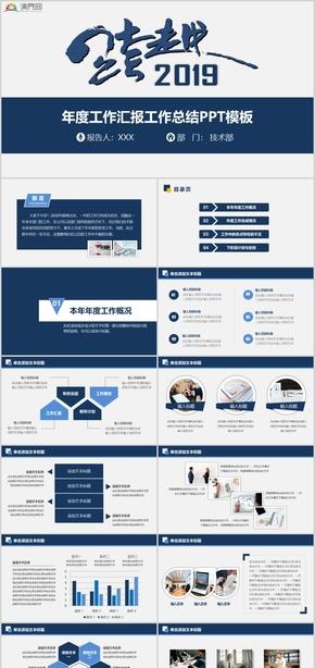 商務風年度工作匯報總結PPT模板