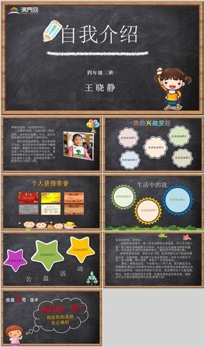 彩色少兒卡通黑板風格自我介紹班干部競選PPT模板