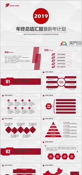2019红色年终总结汇报暨新年计划述职报告项目策划PPT模板