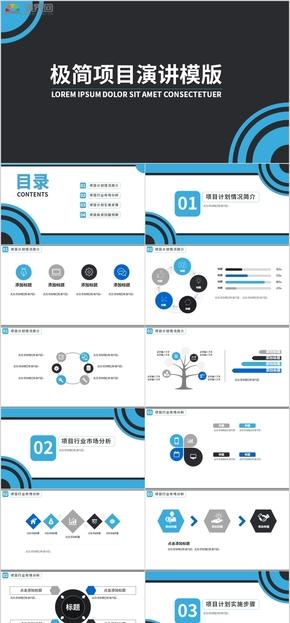 极简科技风商务项目演讲PPT模版