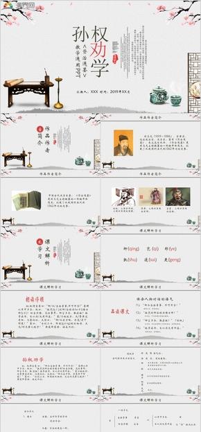 中国风古文言文教学通用PPT模板之孙权劝学