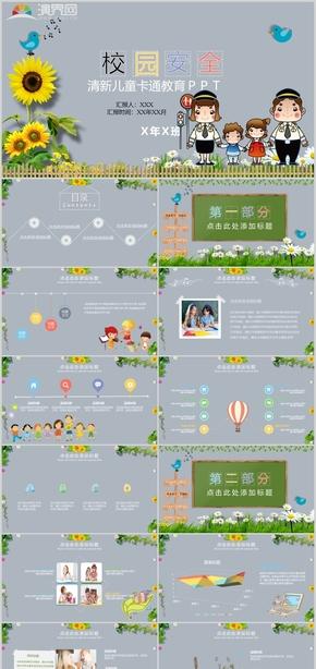 彩色卡通小清新校园安全儿童教育课件PPT模板