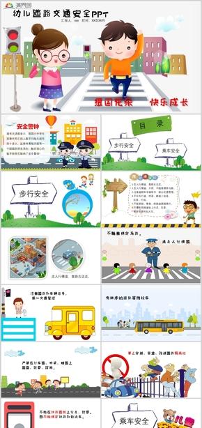 卡通幼儿儿童道路交通安全宣传教育PPT模板