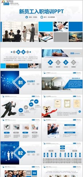 蓝色企业宣传策划公司新员工入职培训通用PPT模板