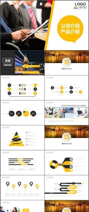 商务公司介绍产品介绍企业宣传时尚动态PPT模板16