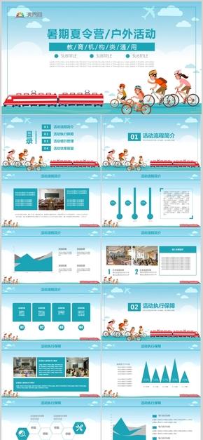 蓝色卡通暑期夏令营户外活动通用教育机构幼儿教育教育培训学校教育PPT模板