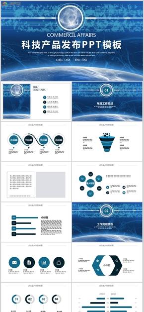 时尚科技产品发布商务汇报计划总结工作汇报商业计划书工作总结述职报告项目计划 PPT模板