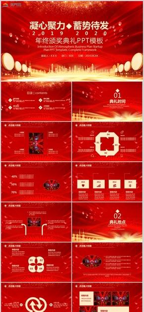 红色喜庆年会颁奖典礼工作汇报新年计划计划总结年度报告活动策划PPT模板