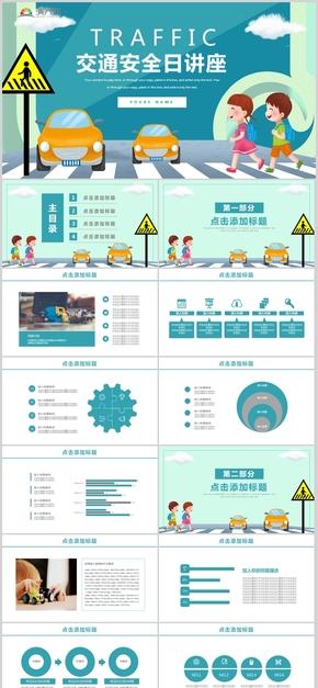 卡通风交通安全日教育讲座通用儿童教育学校教育教育机构教师课件PPT模板