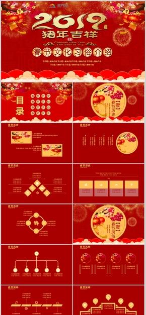 2019春节文化习俗介绍文化建设教育培训PPT模板