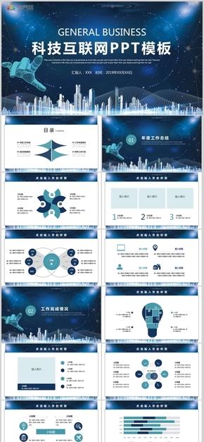 蓝色时尚科技互联网工作汇报工作总结计划总结年度报告会议报告座谈交流述职报告项目计划PPT模板