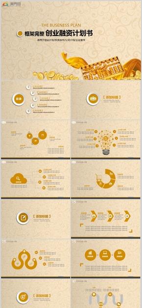 创业计划投资合作公司介绍企业宣传产品发布商务汇报计划总结工作汇报创业融资计划书ppt模板