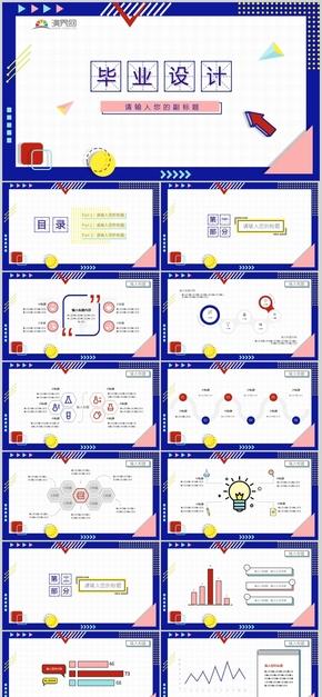 几何菱形毕业设计毕业答辩毕业论文教育机构开题报告学术论文PPT模板