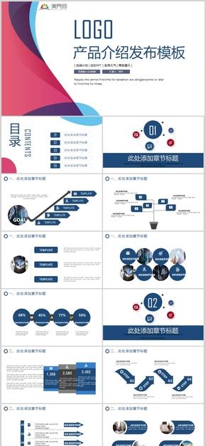 2019产品发布介绍商务汇报计划总结工作汇报商务总结PPT模板