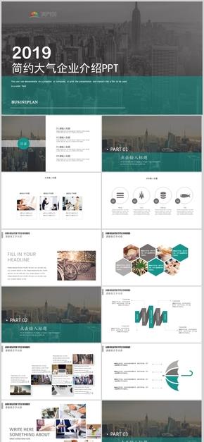 简约风大气企业介绍宣传总结计划营销策划企业介绍品牌宣传产品推广公司介绍企业宣传PPT模板
