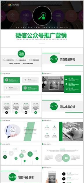 微信公众号推广策划计划书营销策划企业介绍品牌宣传产品推广企业宣传方案策划ppt模板