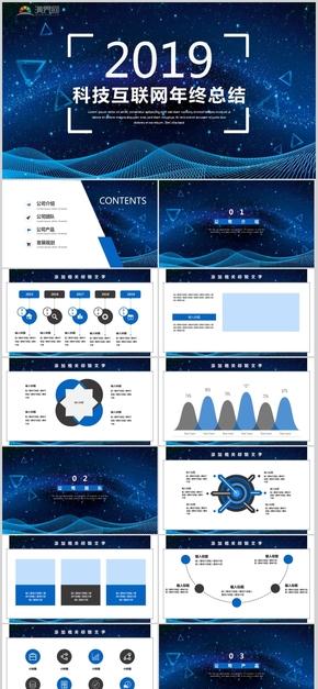 蓝色时尚科技互联网工作汇报工作总结计划总结年度报告述职汇报总结计划新年计划PPT模板