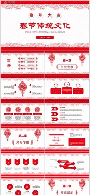 剪纸风春节传统文化介绍PPT模板