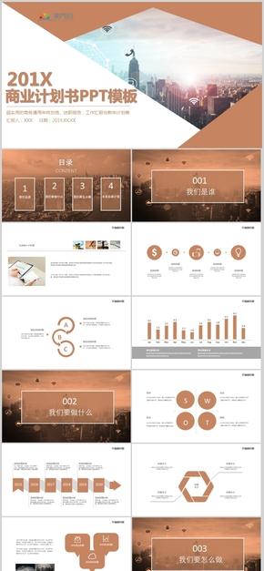 简约房产商业计划书年终总结述职报告工作汇报新年计划企业推介项目展示计划总结商业融资PPT模板