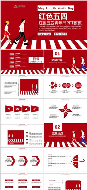 创意红色五四青年节教育课件工作汇报计划总结PPT模板