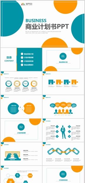 简约商业计划书工作总结商务汇报计划总结工作汇报年度报告年终总结明年规划述职报告PPT模板