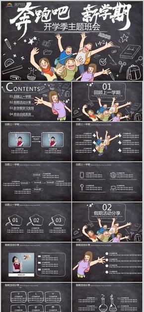 黑板手绘风新学期主题班会家长会教学汇报教育总结演讲汇报教育培训PPT模板
