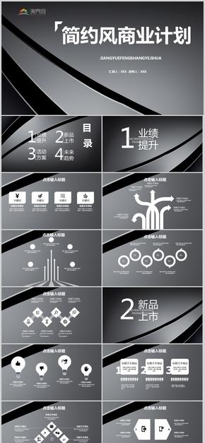 简约风房产商业计划书商业计划书方案策划总结计划招商引资PPT模板