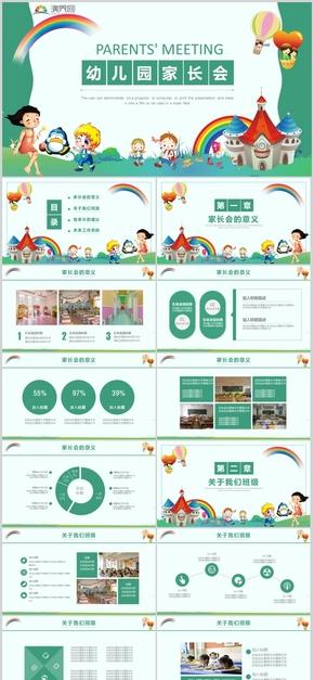 绿色可爱卡通风幼儿园家长会教育机构幼儿教育工作汇报计划总结学校教育教育机构PPT课件