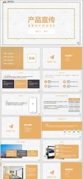 復古風產品宣傳發布產品發布商務匯報計劃總結PPT模板