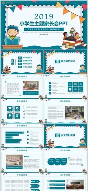 蓝色卡通风小学生班级主题家长会学校教育教育机构教师课件PPT模板