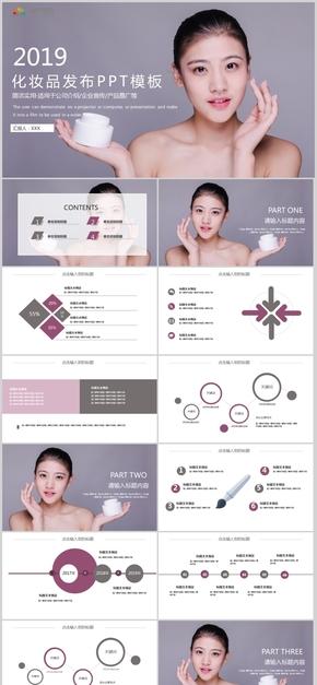 简约风化妆品发布公司介绍企业宣传产品推广PPT模板