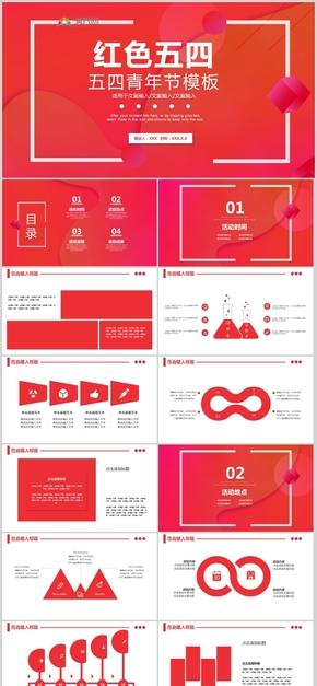 红色五四青年节方案策划总结计划文案输入商业活动活动策划PPT模板