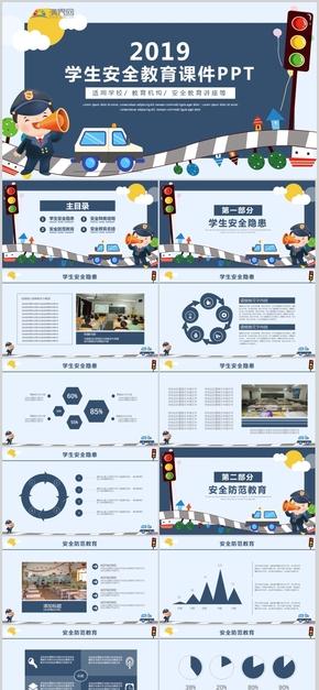 卡通风学生安全教育讲座课件通用学校教育机构PPT模板