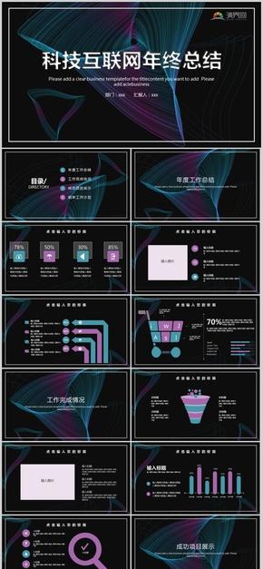 时尚大气互联网科技工作总结商务汇报计划总结工作汇报年度报告新年计划述职报告PPT模板
