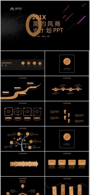 简约风房产商业计划书总结计划营销策划 企业介绍品牌宣传产品推广公司介绍企业宣传PPT模板