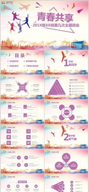创意青春共享主题班会培训学校教育机构补习学习班PPT模板