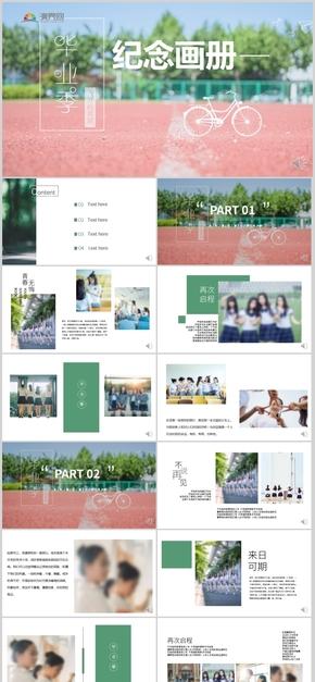 清新简约毕业季纪念画册风景名胜员工风采纪念日旅行相册旅游宣传PPT模板