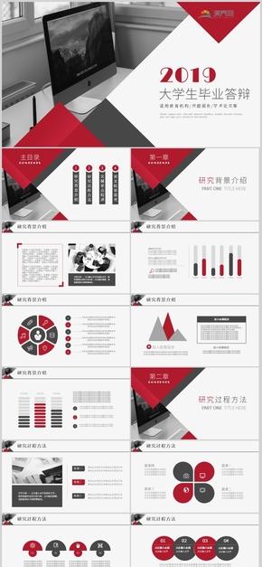 红黑色商务风大学生毕业答辩通用毕业论文毕业设计教育机构开题报告学术论文PPT模板