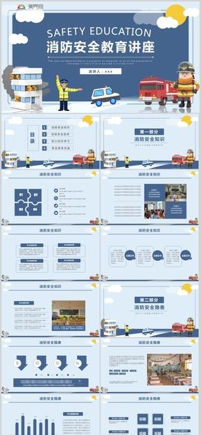 蓝色卡通风消防安全教育讲座通用学校教育教育机构PPT课件