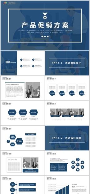 蓝色简约风企业产品发布通用商务汇报计划总结工作汇报工作总结年度报告PPT模板