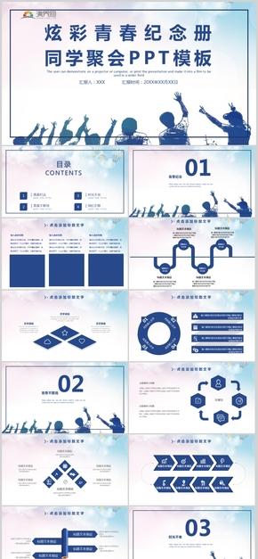 炫彩青春纪念册同学聚会学生风采纪念日旅行相册旅游宣传PPT模板