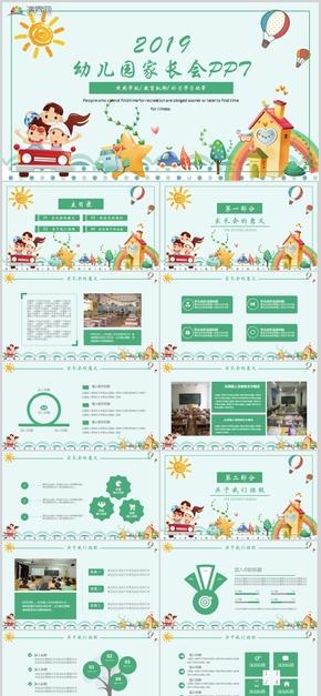 绿色卡通风教育业幼儿园家长会学校教育机构补习学习班PPT模板