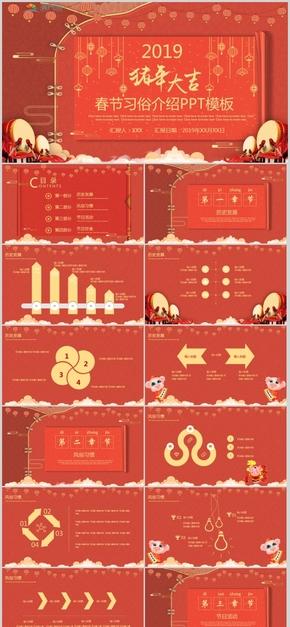 春节习俗文化介绍传统节日PPT模板